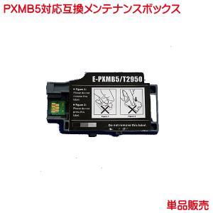 PXMB5 対応 エプソン 対応 互換メンテナンスボックス 単品販売
