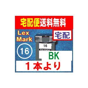 LexMark 16(顔料系BK)顔料系リサイクルインク1本よりです。 大増量タイプです。  Lex...