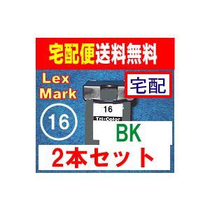 LexMark 16(BK)顔料系リサイクルインク2本セットです。 大増量タイプです。  LexMa...