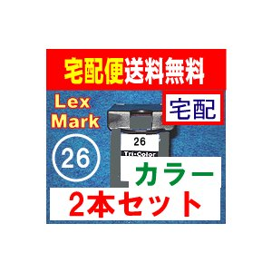 LexMark 26(カラー)リサイクルインク2本セットです。 増量タイプです。  LexMark ...