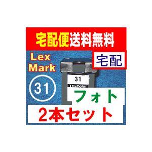 LexMark 31(フォトカラー)対応のリサイクルインクカートリッジ2本セットです。Z2320 Z...