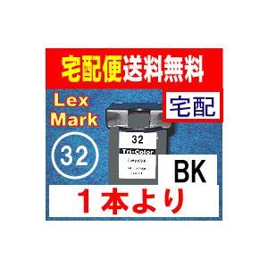 レックスマーク32  超増量 LEXMARK リサイクルインク 1本より|kyouwa-print
