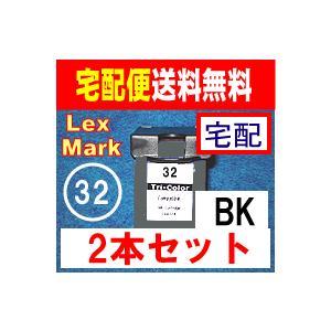 レックスマーク32 超増量 LEXMARK リサイクルインク 2本セット|kyouwa-print