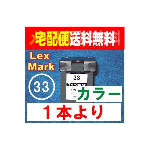 増量 LEXMARK レックスマーク33 リサイクルインク 1本より