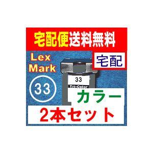 LexMark 33(カラー)対応のリサイクルインクカートリッジ2本セットです。Z810 Z816 ...