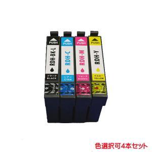 エプソン RDH  対応 互換インク 色数選択自由 4本セット|kyouwa-print