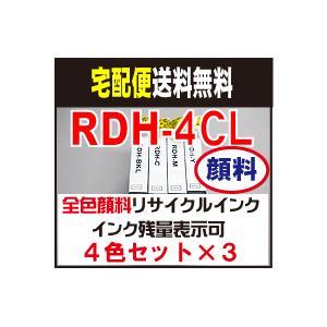 RDH-4CL 対応 全色 顔料 リサイクルインク RDH 4色セット ×3 計12本セット|kyouwa-print