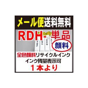 RDH-BK-L RDH-C RDH-M RDH-Y 対応 全色 顔料 リサイクルインク 1本から|kyouwa-print