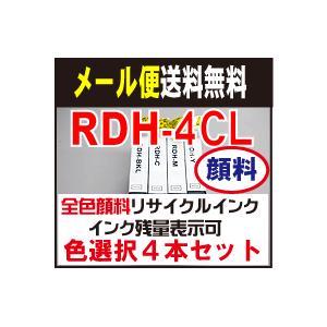 エプソン RDH  対応 顔料 リサイクルインク 色数選択自由 4本セット|kyouwa-print