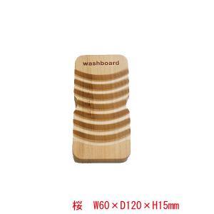洗濯板 土佐龍 サクラ 洗濯板 ミニミニ SS-1005 日本製 木