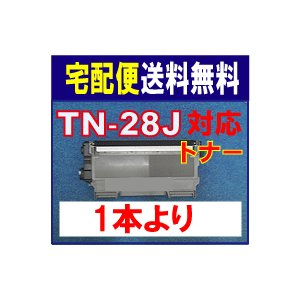 TN-28J 対応 リサイクル トナー 1本より TN-28|kyouwa-print