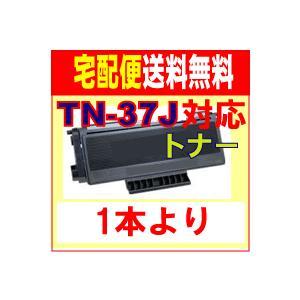 TN-37J 対応 リサイクルトナー 1本から|kyouwa-print
