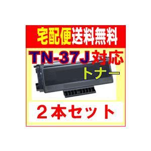 TN-37J 対応 リサイクルトナー 2本セット|kyouwa-print