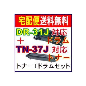 DR-31J + TN-37J リサイクル ドラム  + トナー 1本ずつの お得なセット|kyouwa-print