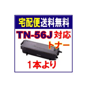TN-56J 箱なし リサイクル トナー 1本より TN-56 kyouwa-print