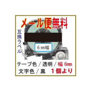 テプラPRO 対応 互換テープカートリッジ 6mm 透明地 黒文字 1個から|kyouwa-print