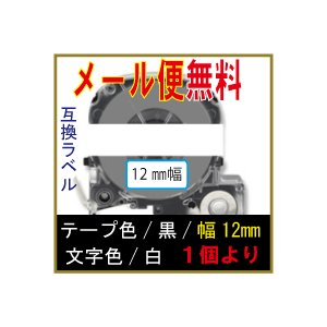 テプラPRO 対応 互換テープカートリッジ 12mm 黒地 白文字 1個から|kyouwa-print