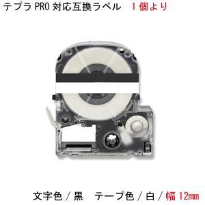 テプラPRO 対応 互換テープカートリッジ 12mm 白地 黒文字 1個から|kyouwa-print