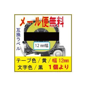 テプラPRO 対応 互換テープカートリッジ 12mm 黄色地 黒文字 1個から|kyouwa-print