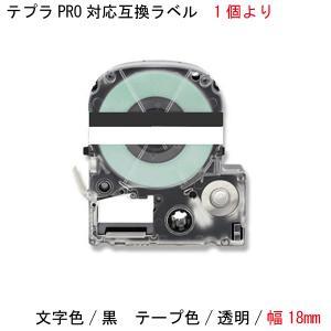 テプラPRO 対応 互換テープカートリッジ 18mm 透明地 黒文字 1個から|kyouwa-print