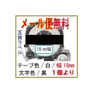 テプラPRO 対応 互換テープカートリッジ 18mm 白地 黒文字 1個から|kyouwa-print