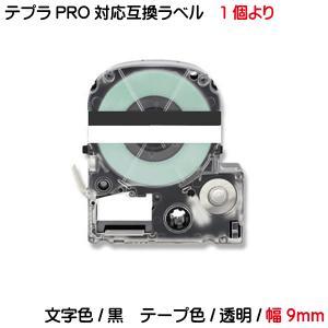 テプラPRO 対応 互換テープカートリッジ 9mm 透明地 黒文字 1個から|kyouwa-print