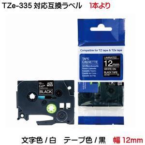 TZe-335 TZeテープ ピータッチキューブ用 互換テープカートリッジ 12mm 黒地 白文字 TZe-335対応 マイラベル お名前シール kyouwa-print