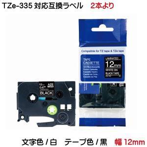 TZe-335 TZeテープ ピータッチキューブ用 互換テープカートリッジ 12mm 黒地 白文字 TZe-335対応 マイラベル お名前シール 2個セット kyouwa-print