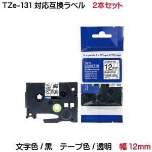TZeテープ ピータッチキューブ用 互換テープカートリッジ 12mm 透明地 黒文字 2個セット TZe-131対応 ピータッチ テープ kyouwa-print
