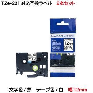 TZeテープ ピータッチキューブ用 互換テープカートリッジ 12mm 白地 黒文字 2個セット TZe-231対応 ピータッチ テープ kyouwa-print