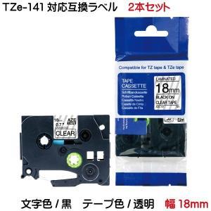TZeテープ ピータッチキューブ用 互換テープカートリッジ 18mm 透明地 黒文字 2個セット TZe-141対応 ピータッチ テープ kyouwa-print