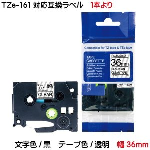 TZeテープ ピータッチキューブ用 互換テープカートリッジ 36mm 透明地 黒文字 TZe-161対応 ピータッチ テープ|kyouwa-print