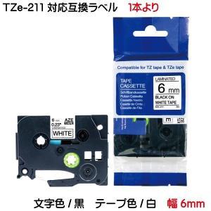 TZe-211対応 TZeテープ ピータッチキューブ用 互換テープカートリッジ 6mm 白地 黒文字...