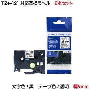 TZeテープ ピータッチキューブ用 互換テープカートリッジ 9mm 透明地 黒文字 2個セット TZe-121対応 ピータッチ テープ|kyouwa-print