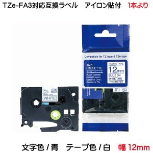 TZe-FA3 TZeテープ ピータッチキューブ用 互換テープカートリッジ 12mm 白地 青文字 TZe-fa3 対応 ファブリックテープ kyouwa-print