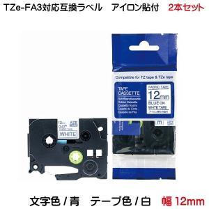 TZe-FA3 TZeテープ ピータッチキューブ用 互換テープカートリッジ 12mm 白地 青文字 TZe-fa3 対応 ファブリックテープ 2個セット kyouwa-print