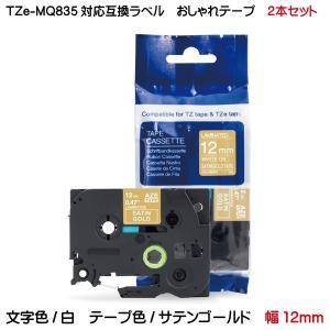 TZe-MQ835 TZeテープ ピータッチキューブ用 互換テープカートリッジ 12mm サテンゴールドテープ 白文字 おしゃれテープ 2個セット kyouwa-print