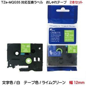 TZe-MQG35 TZeテープ ピータッチキューブ用 互換テープカートリッジ 2個セット 12mm ライムグリーンテープ 白文字 おしゃれテープ 2個セット kyouwa-print