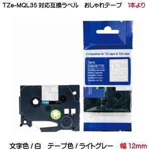 TZe-MQL35 TZeテープ ピータッチキューブ用 互換テープカートリッジ 12mm ライトグレーテープ 白文字 おしゃれテープ kyouwa-print