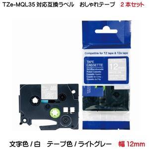 TZe-MQL35 TZeテープ ピータッチキューブ用 互換テープカートリッジ 12mm ライトグレーテープ 白文字 おしゃれテープ 2個セット kyouwa-print