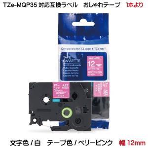 TZe-MQP35 TZeテープ ピータッチキューブ用 互換テープカートリッジ 12mm ベリーピンクテープ 白文字 おしゃれテープ kyouwa-print