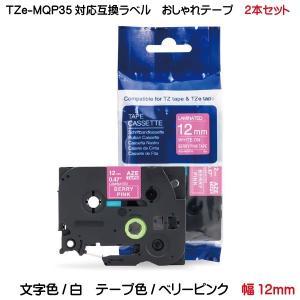 TZe-MQP35 TZeテープ ピータッチキューブ用 互換テープカートリッジ 12mm ベリーピンクテープ 白文字 おしゃれテープ 2個セット kyouwa-print