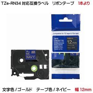 TZe-RN34 TZeテープ ピータッチキューブ用 互換テープカートリッジ 12mm ネイビー 青 テープ ゴールド 金 文字 TZe-RN34 対応 リボンテープ kyouwa-print