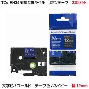 TZe-RN34 TZeテープ ピータッチキューブ用 互換テープカートリッジ 12mm ネイビー 青 テープ ゴールド 金 文字 TZe-RN34 対応 リボンテープ 2個セット kyouwa-print