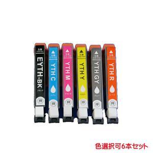 YTH-BK YTH-C YTH-M YTH-Y YTH-R YTH-GY 色数選択自由 6本セット ICチップ付き エプソン 互換インク kyouwa-print
