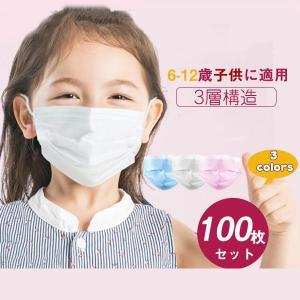 マスク 100枚 即日発送 即納 売り尽くしセール 最安値挑戦 50枚セットx2 大人用 こども用 ...