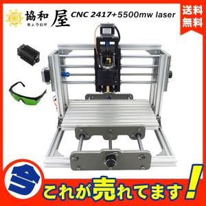 激安 CNCフライス盤 CNC2417 ミニ 5500mW ルーター キット レーザー彫刻機 業務用...
