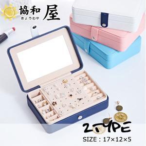 ジュエリーボックス アクセサリー 収納 雑貨 小物入れ 便利 プレゼント おしゃれ ネックレス ピアス 指輪 大容量 携帯 宝石箱 持ち運び 鏡付きの写真
