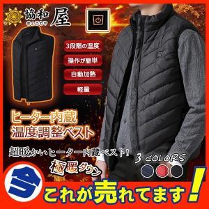 爆売中 暖房 ダウンジャケット 加熱ベスト メンズ レディース チョッキ ヒーター 内蔵 ベスト 男女 3段階 電熱 温度調整 USB 加熱 大きいサイズ 暖かい 防寒