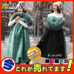 ダウンコート コート ロング 中綿 ファーコート 裏ボア 裏起毛 レディース フード付き アウター 冬服 ゆったり 暖かい 防寒 可愛い 大きいサイズ